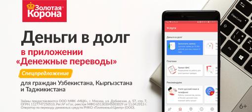 займ маркет онлайн наличными на карту казахстана