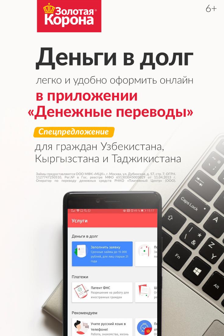 займы для граждан узбекистана онлайн на карту